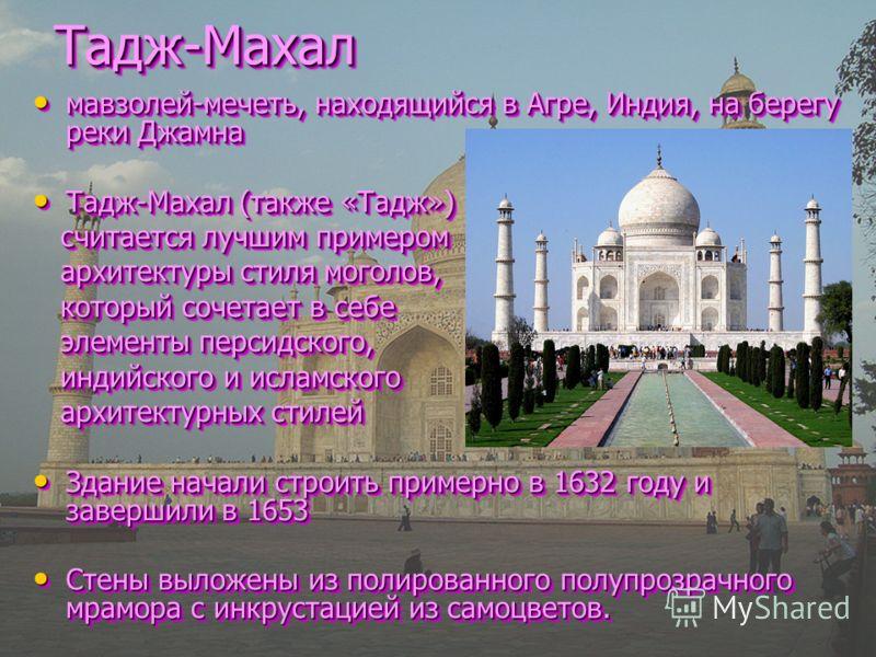 Тадж-МахалТадж-Махал мавзолей-мечеть, находящийся в Агре, Индия, на берегу реки Джамна мавзолей-мечеть, находящийся в Агре, Индия, на берегу реки Джамна Тадж-Махал (также «Тадж») Тадж-Махал (также «Тадж») считается лучшим примером считается лучшим пр