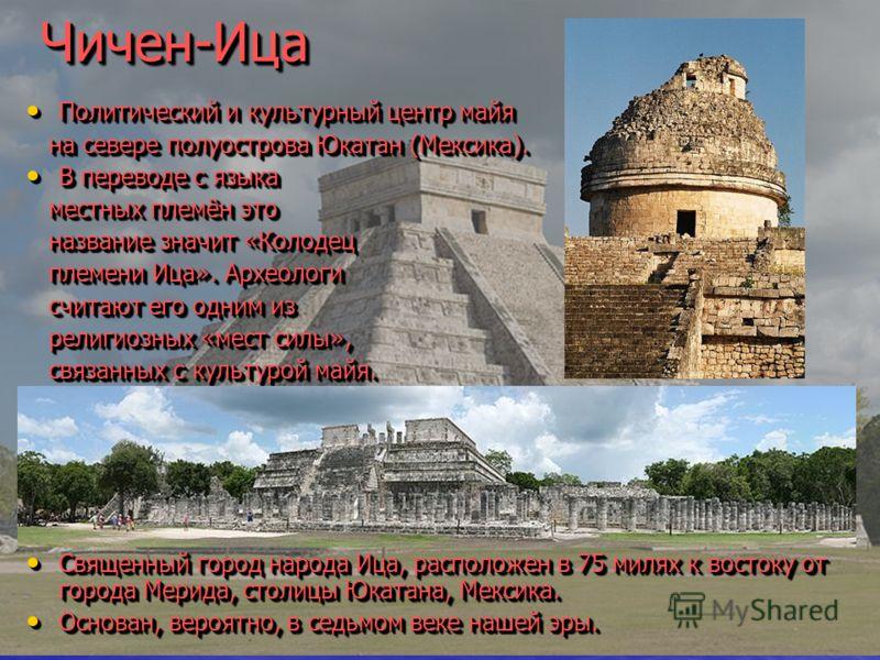 Чичен-ИцаЧичен-Ица Политический и культурный центр майя Политический и культурный центр майя на севере полуострова Юкатан (Мексика). на севере полуострова Юкатан (Мексика). В переводе с языка В переводе с языка местных племён это местных племён это н