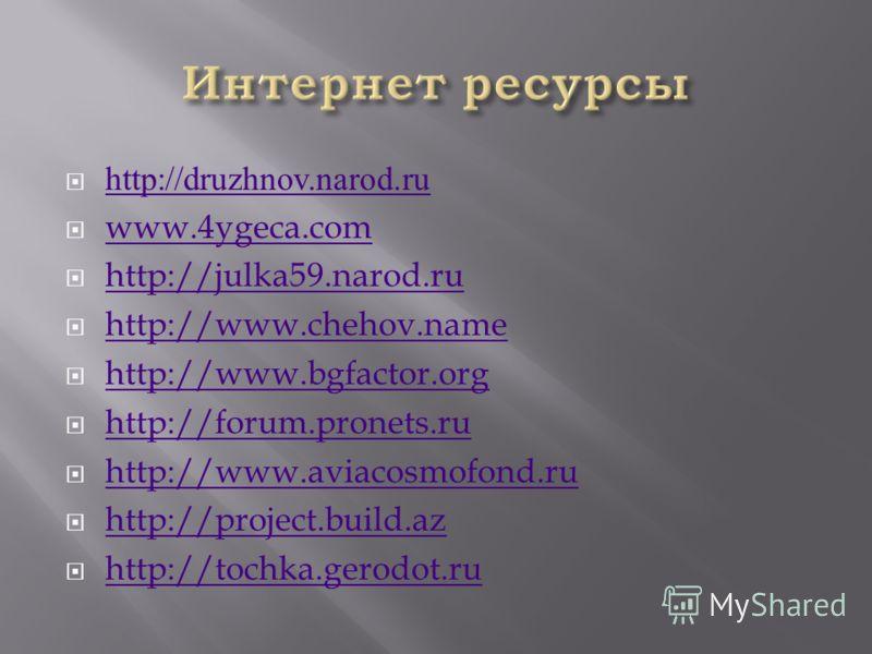 http://druzhnov.narod.ru www.4ygeca.com http://julka59.narod.ru http://www.chehov.name http://www.bgfactor.org http://forum.pronets.ru http://www.aviacosmofond.ru http://project.build.az http://tochka.gerodot.ru