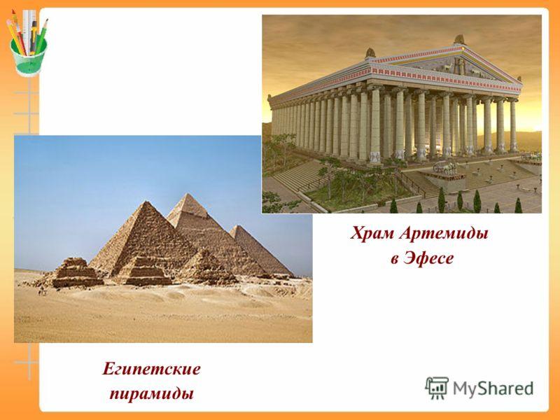 Египетские пирамиды Храм Артемиды в Эфесе