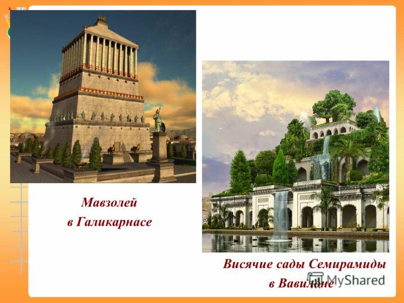 Мавзолей в Галикарнасе Висячие сады Семирамиды в Вавилоне
