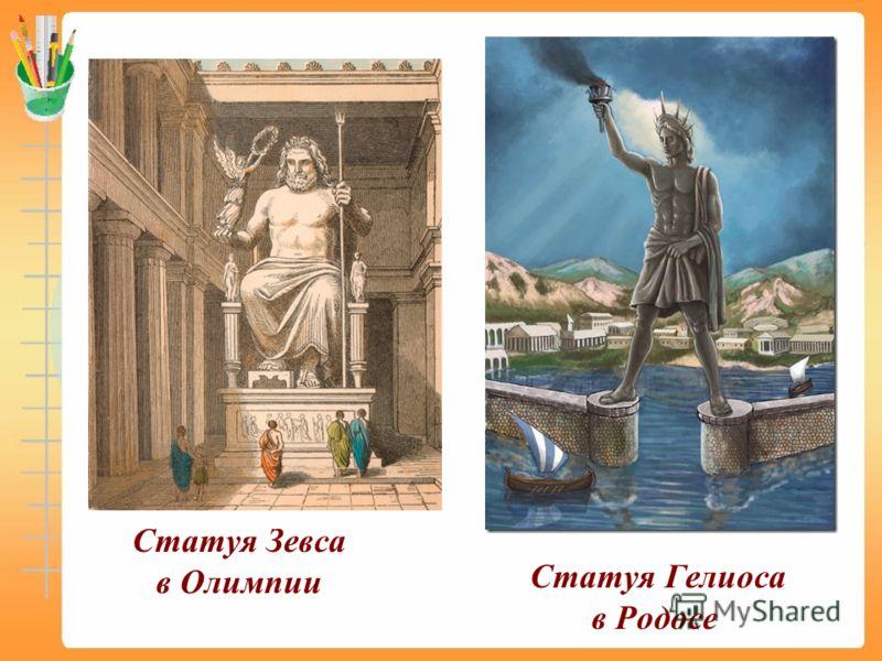 Статуя Зевса в Олимпии Статуя Гелиоса в Родосе