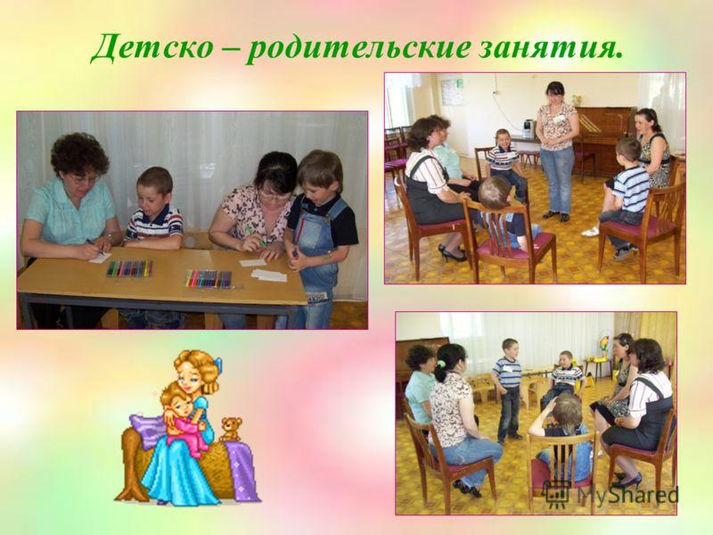 Детско – родительские занятия.