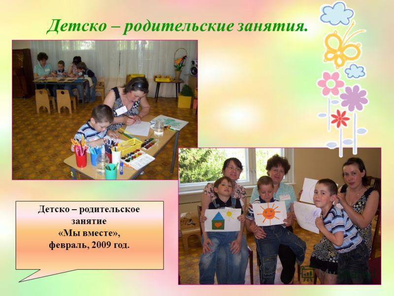 Детско – родительское занятие «Мы вместе», февраль, 2009 год.