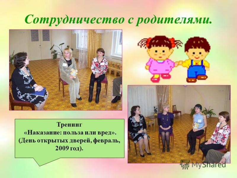 Сотрудничество с родителями. Тренинг «Наказание: польза или вред». (День открытых дверей, февраль, 2009 год).