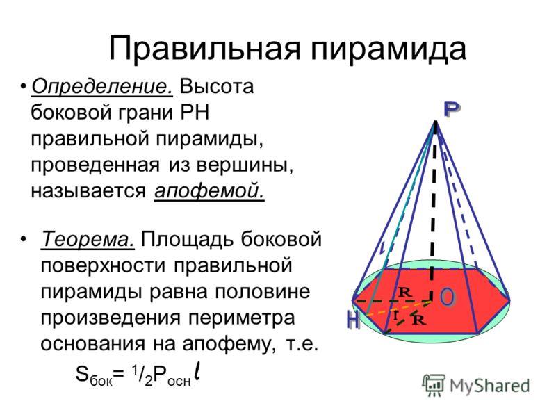Правильная пирамида Пирамида называется правильной, если ее основание – правильный многоугольник, а отрезок, соединяющий вершину пирамиды с центром основания, является ее высотой Все боковые ребра правильной пирамиды равны, а боковые грани являются р