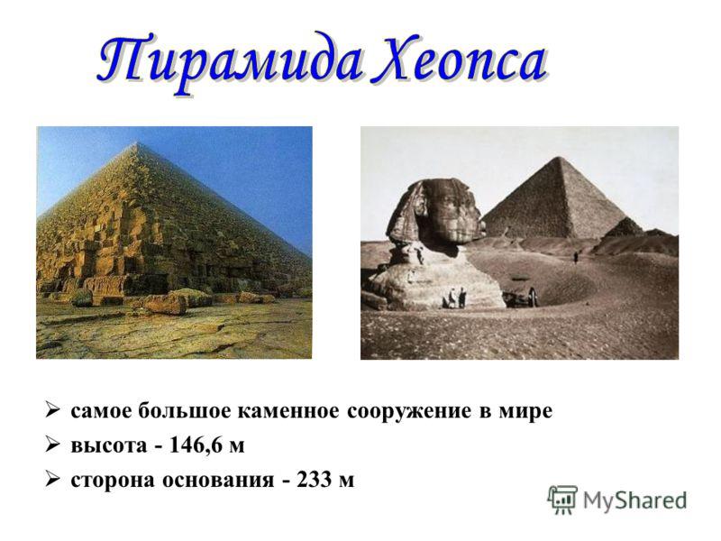 Самые знаменитые три большие пирамиды близ Гизы: пирамиды фараона Хеопса, его сына Хефрена и его внука Мекерина. Первой была построена самая большая из них – это пирамида Хеопса. Первоначально она поднималась на 147 м, но из-за наступления песков её