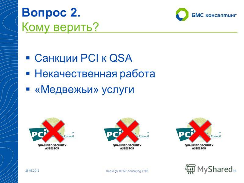 05.07.201214 Вопрос 2. Кому верить? Санкции PCI к QSA Некачественная работа «Медвежьи» услуги Copyright © BMS consulting, 2009