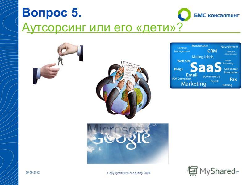 05.07.201217 Вопрос 5. Аутсорсинг или его «дети»? Copyright © BMS consulting, 2009