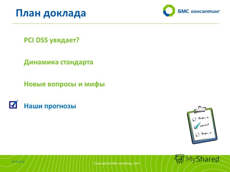 Copyright © BMS consulting, 2007 05.07.2012 18 План доклада PCI DSS увядает? Динамика стандарта Новые вопросы и мифы Наши прогнозы