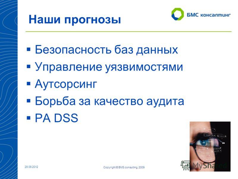 05.07.201219 Наши прогнозы Copyright © BMS consulting, 2009 Безопасность баз данных Управление уязвимостями Аутсорсинг Борьба за качество аудита PA DSS