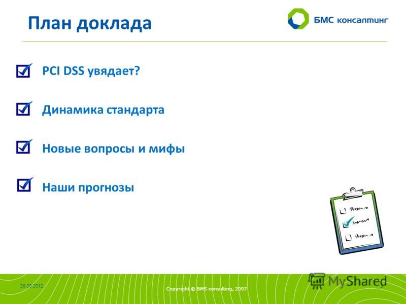 Copyright © BMS consulting, 2007 05.07.2012 2 Copyright © BMS consulting, 2007 План доклада PCI DSS увядает? Динамика стандарта Новые вопросы и мифы Наши прогнозы