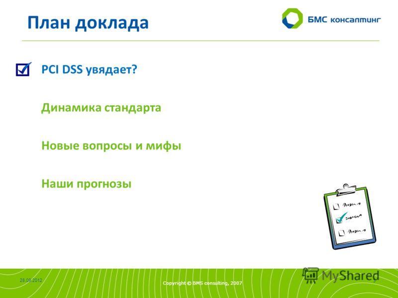 Copyright © BMS consulting, 2007 05.07.2012 3 Copyright © BMS consulting, 2007 План доклада PCI DSS увядает? Динамика стандарта Новые вопросы и мифы Наши прогнозы