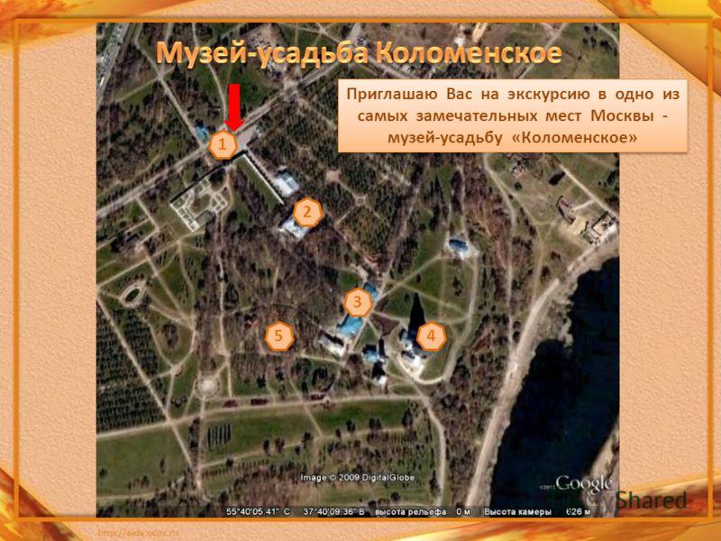 1 3 2 45 Маршрут нашей экскурсии Приглашаю Вас на экскурсию в одно из самых замечательных мест Москвы - музей-усадьбу «Коломенское»