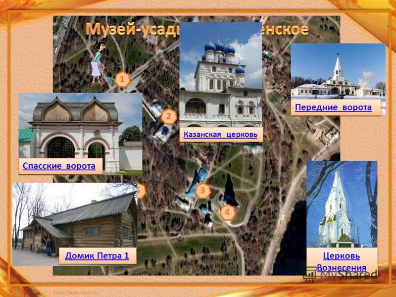 1 Спасские ворота 2 Казанская церковь 3 Передние ворота 4 Церковь Вознесения Церковь Вознесения 5 Домик Петра 1