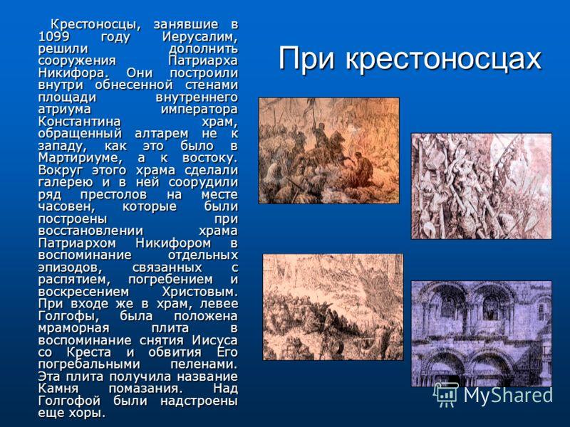 Снова восстановление… В 1048 году Патриарх Никифор на средства, отпущенные императором Константином Мономахом, смог восстановить только Анастасис и обнести стенами внутренний форум. Мартириум же остался невосстановленным. Только в подземной части его