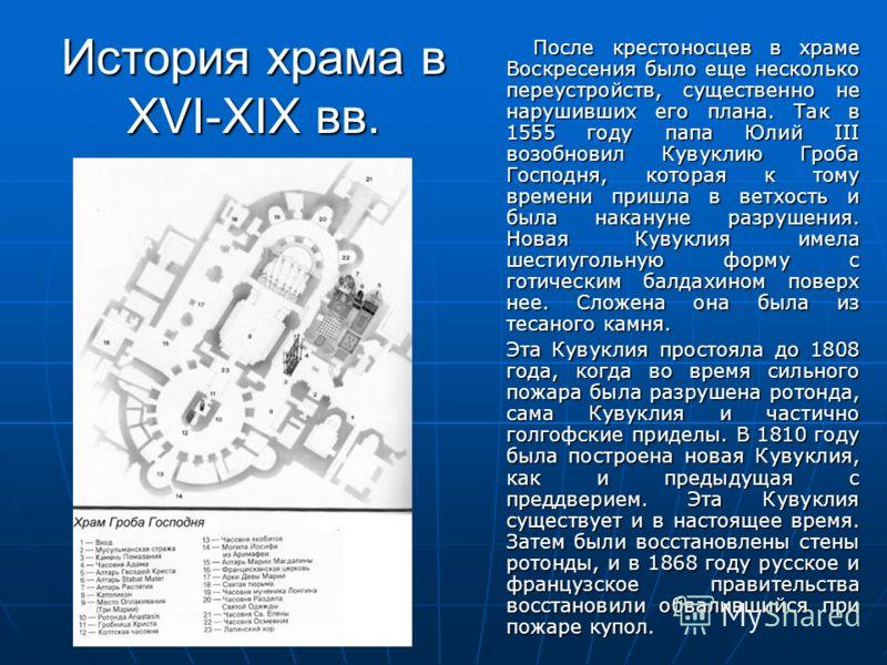 При крестоносцах Крестоносцы, занявшие в 1099 году Иерусалим, решили дополнить сооружения Патриарха Никифора. Они построили внутри обнесенной стенами площади внутреннего атриума императора Константина храм, обращенный алтарем не к западу, как это был