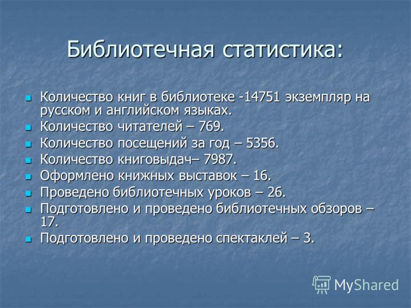 Библиотечная статистика: Количество книг в библиотеке -14751 экземпляр на русском и английском языках. Количество книг в библиотеке -14751 экземпляр на русском и английском языках. Количество читателей – 769. Количество читателей – 769. Количество по