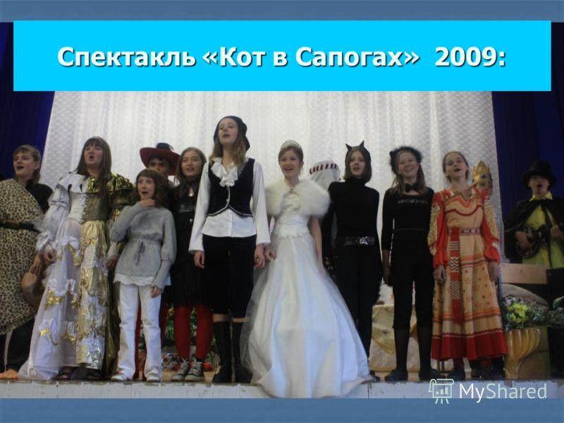Спектакль «Кот в Сапогах» 2009: