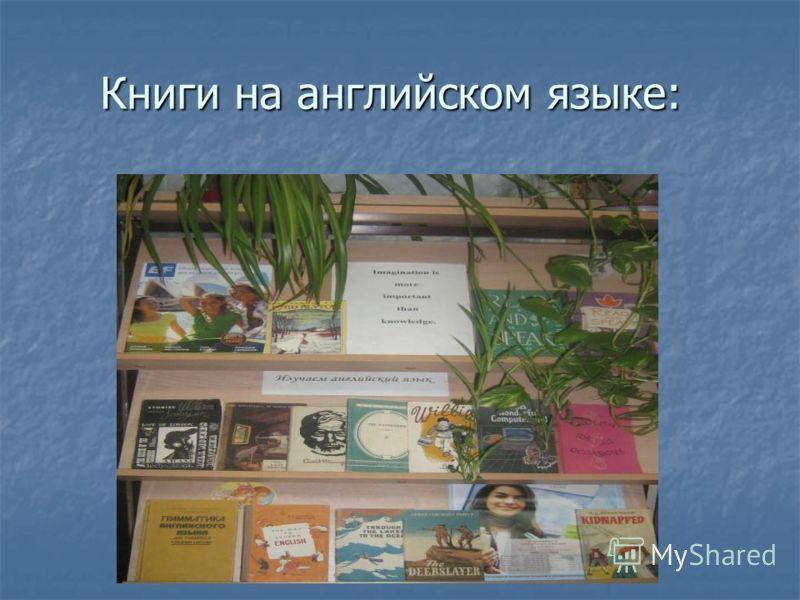 Книги на английском языке: