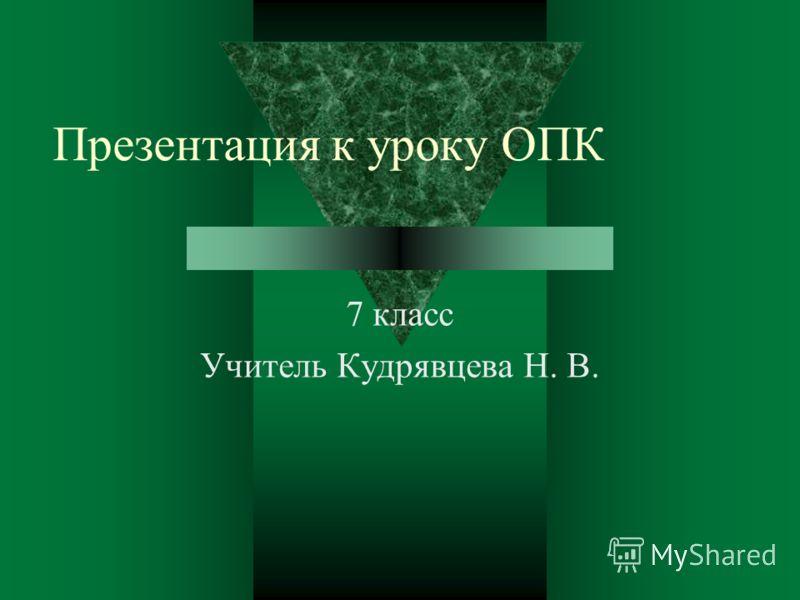 Презентация к уроку ОПК 7 класс Учитель Кудрявцева Н. В.