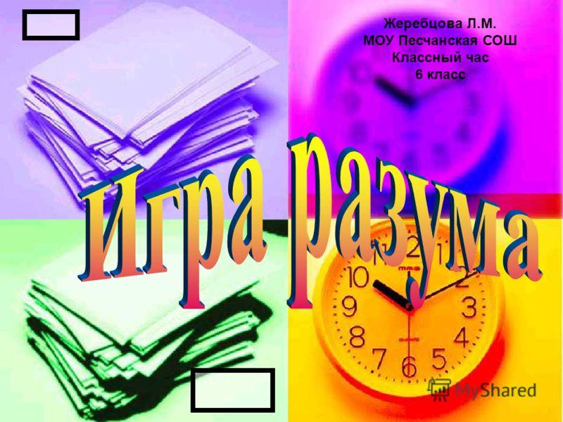 Жеребцова Л.М. МОУ Песчанская СОШ Классный час 6 класс