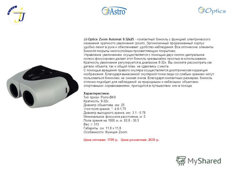 JJ-Optics Zoom Automat 8-32x25 - компактный бинокль с функцией электрического изменения кратности увеличения (zoom). Эргономичный прорезиненный корпус удобно лежит в руке и обеспечивает удобство наблюдения. Все оптические элементы бинокля покрыты мно
