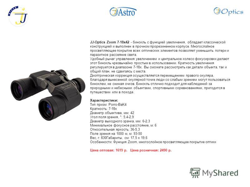 JJ-Optics Zoom 7-18x42 - бинокль с функцией увеличения, обладает классической конструкцией и выполнен в прочном прорезиненном корпусе. Многослойное просветляющее покрытие всех оптических элементов позволяет уменьшить потери и паразитное рассеяние све