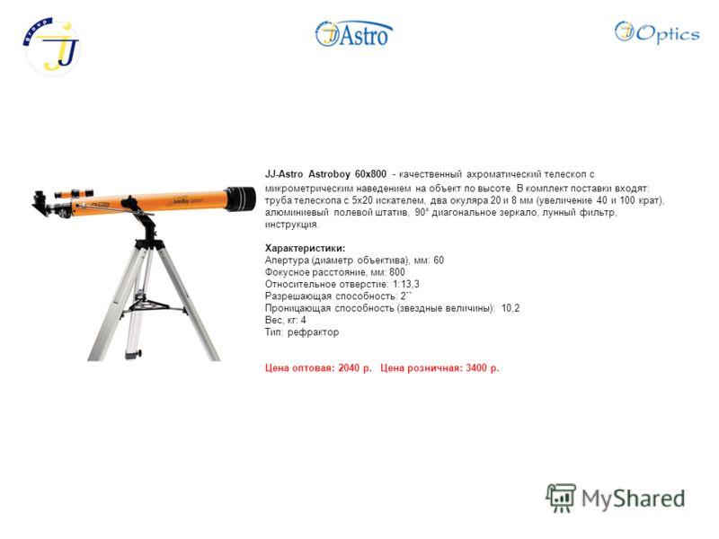 JJ-Astro Astroboy 60x800 - качественный ахроматический телескоп с микрометрическим наведением на объект по высоте. В комплект поставки входят: труба телескопа с 5х20 искателем, два окуляра 20 и 8 мм (увеличение 40 и 100 крат), алюминиевый полевой шта