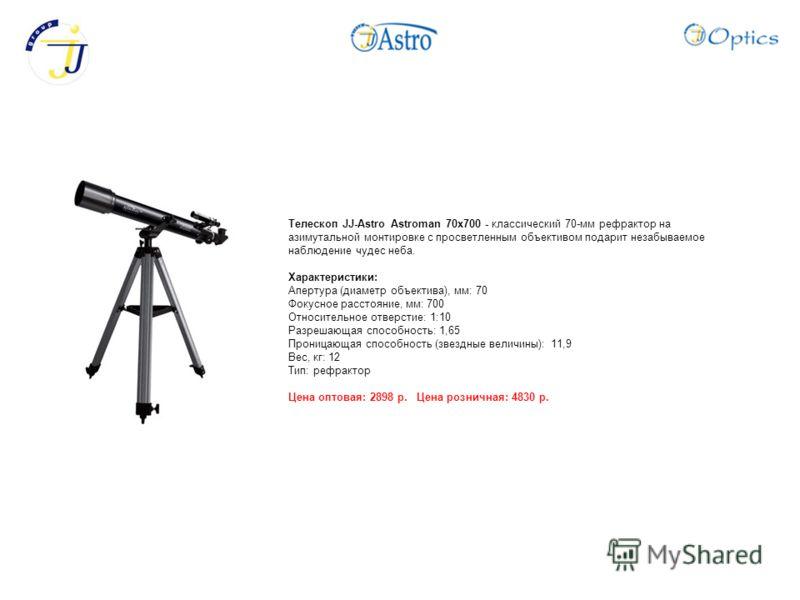 Телескоп JJ-Astro Astroman 70x700 - классический 70-мм рефрактор на азимутальной монтировке с просветленным объективом подарит незабываемое наблюдение чудес неба. Характеристики: Апертура (диаметр объектива), мм: 70 Фокусное расстояние, мм: 700 Относ