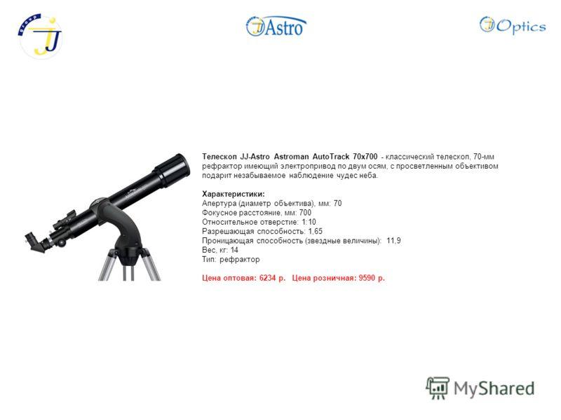 Телескоп JJ-Astro Astroman AutoTrack 70x700 - классический телескоп, 70-мм рефрактор имеющий электропривод по двум осям, с просветленным объективом подарит незабываемое наблюдение чудес неба. Характеристики: Апертура (диаметр объектива), мм: 70 Фокус