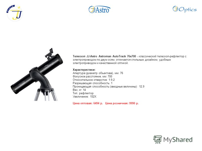 Телескоп JJ-Astro Astroman AutoTrack 76x700 - классический телескоп-рефлектор с электроприводом по двум осям, отличается стильным дизайном, удобным электроприводом и качественной оптикой. Характеристики: Апертура (диаметр объектива), мм: 76 Фокусное