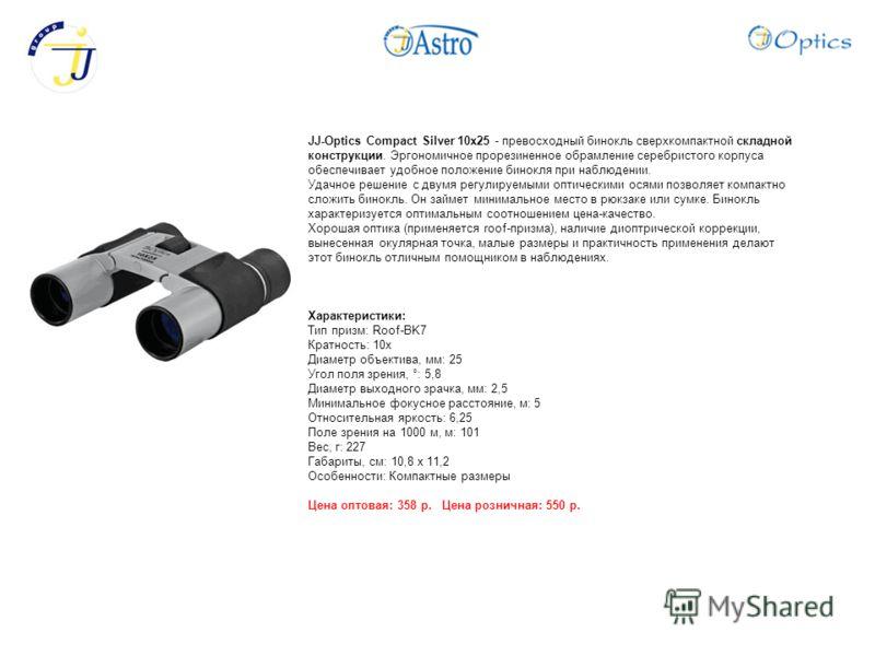JJ-Optics Compact Silver 10x25 - превосходный бинокль сверхкомпактной складной конструкции. Эргономичное прорезиненное обрамление серебристого корпуса обеспечивает удобное положение бинокля при наблюдении. Удачное решение с двумя регулируемыми оптиче