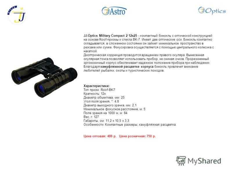 JJ-Optics Military Compact 2 12x25 - компактный бинокль с оптической конструкцией на основе Roof-призмы и стекла BK-7. Имеет две оптические оси. Бинокль компактно складывается, в сложенном состоянии он займет минимальное пространство в рюкзаке или су
