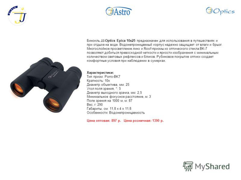 Бинокль JJ-Optics Epica 10x25 предназначен для использования в путешествиях и при отдыхе на воде. Водонепроницаемый корпус надежно защищает от влаги и брызг. Многослойное просветление линз и Roof-призмы из оптического стекла BK-7 позволяют добиться п