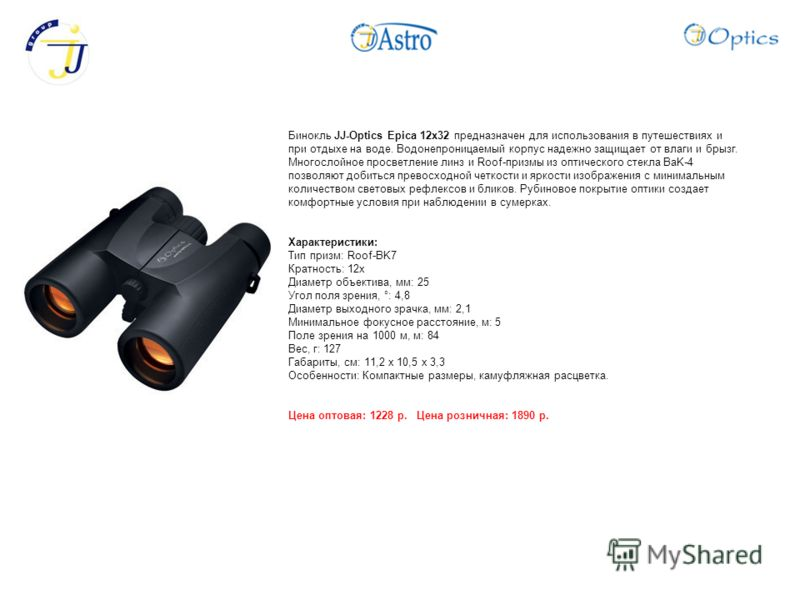 Бинокль JJ-Optics Epica 12x32 предназначен для использования в путешествиях и при отдыхе на воде. Водонепроницаемый корпус надежно защищает от влаги и брызг. Многослойное просветление линз и Roof-призмы из оптического стекла BaK-4 позволяют добиться