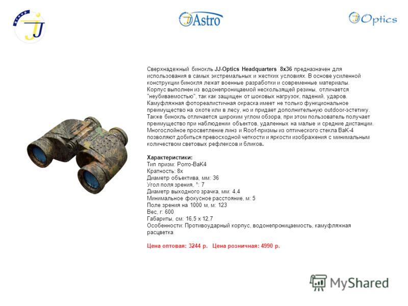 Сверхнадежный бинокль JJ-Optics Headquarters 8x36 предназначен для использования в самых экстремальных и жестких условиях. В основе усиленной конструкции бинокля лежат военные разработки и современные материалы. Корпус выполнен из водонепроницаемой н