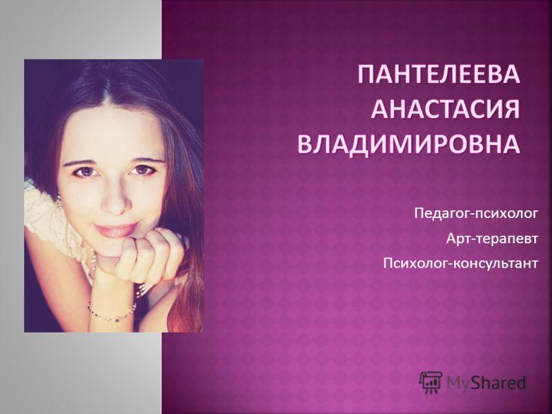 Педагог - психолог Арт - терапевт Психолог - консультант