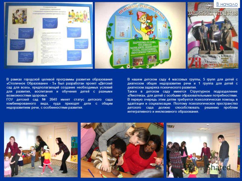 В рамках городской целевой программы развития образования «Столичное Образование - 5» был разработан проект «Детский сад для всех», предполагающий создание необходимых условий для развития, воспитания и обучения детей с разными возможностями здоровья