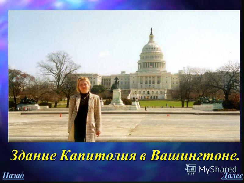 ДалееНазад Здание Капитолия в Вашингтоне.