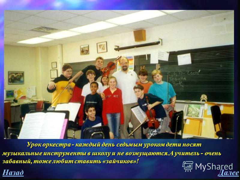 ДалееНазад Урок оркестра - каждый день седьмым уроком дети носят музыкальные инструменты в школу и не возмущаются.А учитель - очень забавный, тоже любит ставить «зайчиков»!