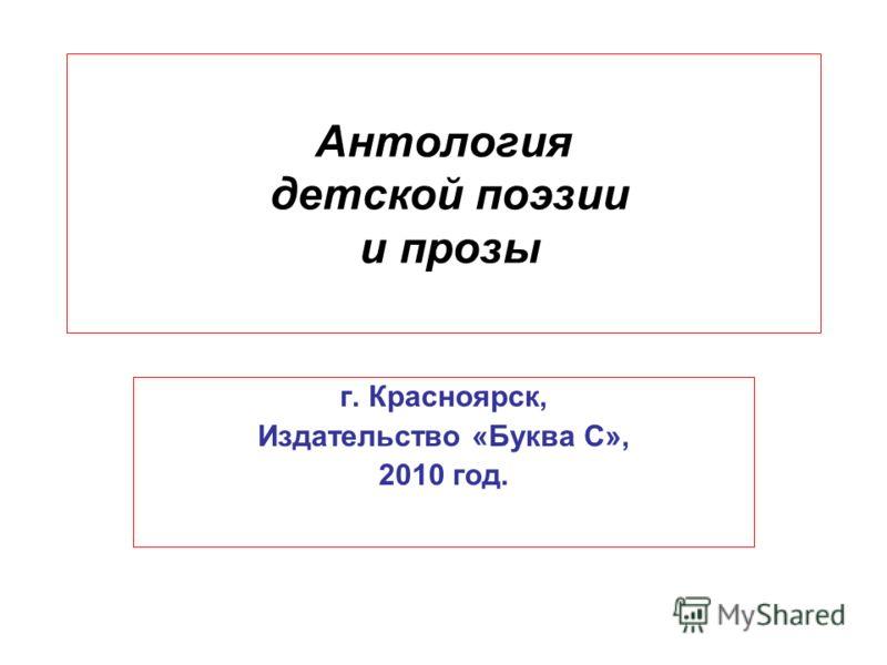 Антология детской поэзии и прозы г. Красноярск, Издательство «Буква С», 2010 год.