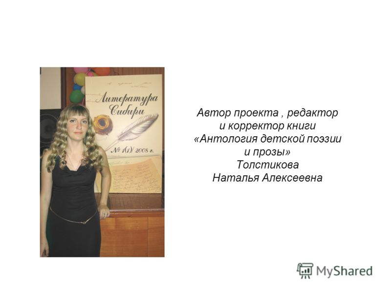 Автор проекта, редактор и корректор книги «Антология детской поэзии и прозы» Толстикова Наталья Алексеевна