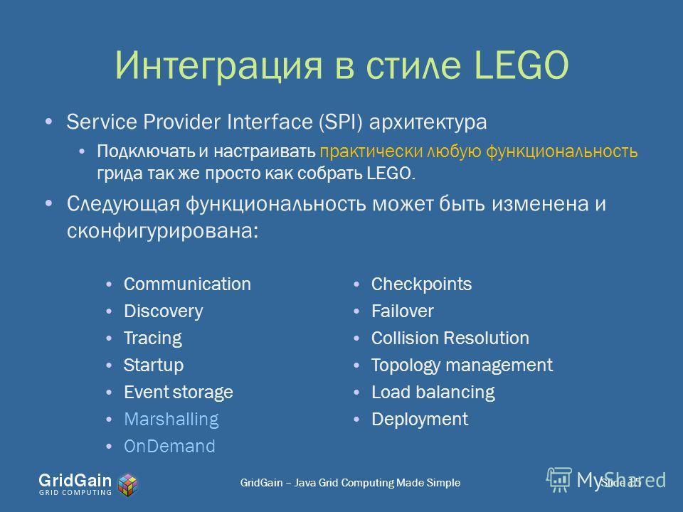 Интеграция в стиле LEGO Checkpoints Failover Collision Resolution Topology management Load balancing Deployment Service Provider Interface (SPI) архитектура Подключать и настраивать практически любую функциональность гряда так же просто как собрать L