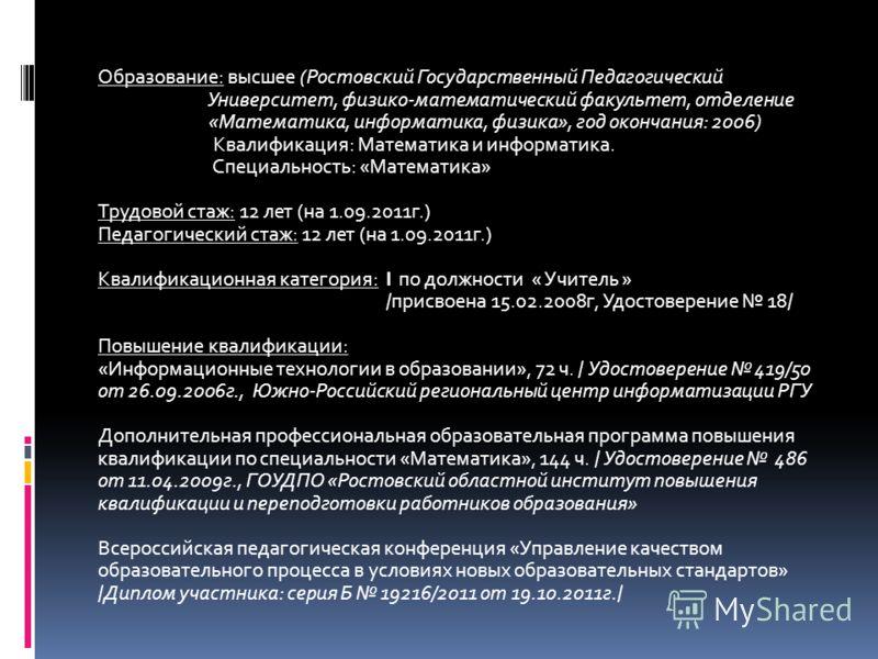 Образование: высшее (Ростовский Государственный Педагогический Университет, физико-математический факультет, отделение «Математика, информатика, физика», год окончания: 2006) Квалификация: Математика и информатика. Специальность: «Математика» Трудово