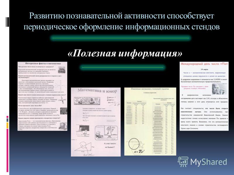 Развитию познавательной активности способствует периодическое оформление информационных стендов «Полезная информация»