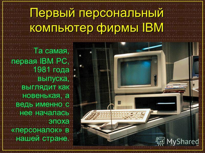 Первый персональный компьютер линии Apple – Apple I. (Стив Джобс и Стив Возняк, 1976 г.). Дедушка нынешних компьютеров Apple Macintosh. Інформатика