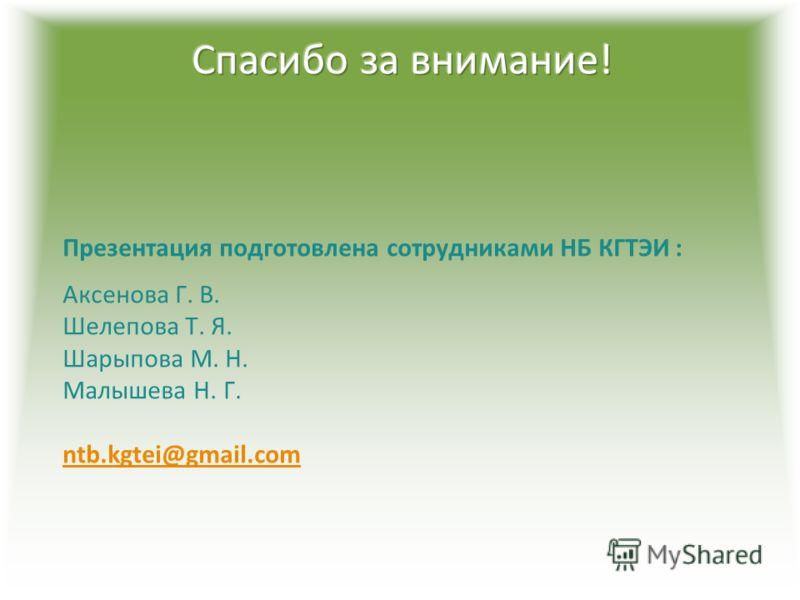 Презентация подготовлена сотрудниками НБ КГТЭИ : Аксенова Г. В. Шелепова Т. Я. Шарыпова М. Н. Малышева Н. Г. ntb.kgtei@gmail.com