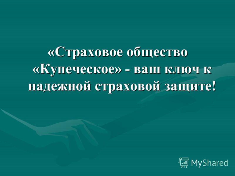 «Страховое общество «Купеческое» - ваш ключ к надежной страховой защите!