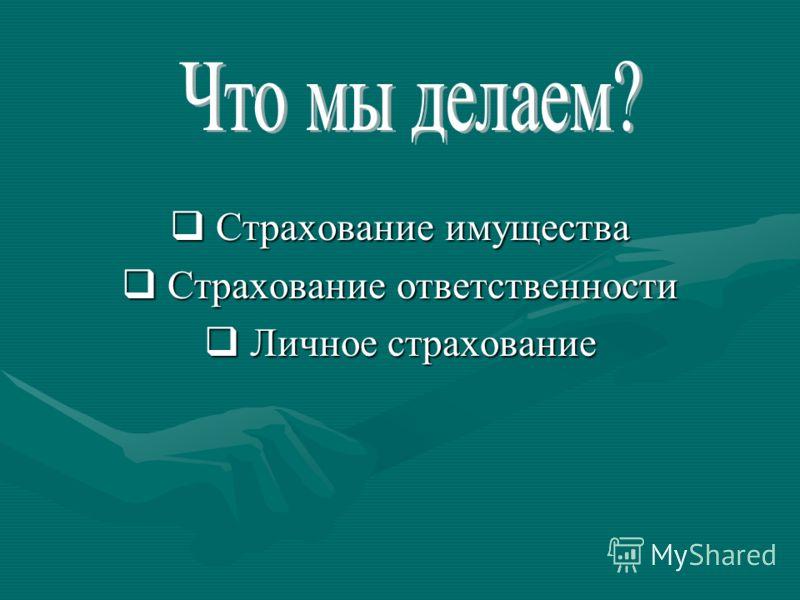 Страхование имущества Страхование имущества Страхование ответственности Страхование ответственности Личное страхование Личное страхование